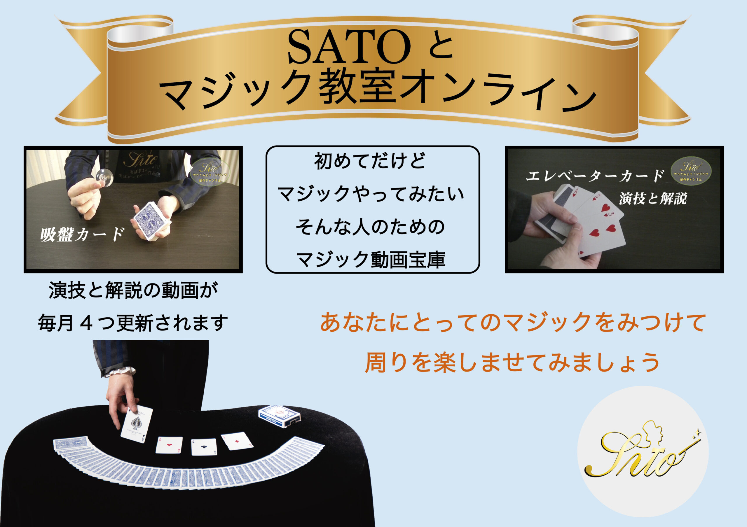SATOのマジック教室オンライン
